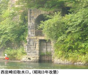 西岩崎旧取水口