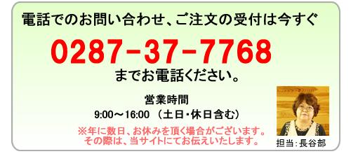 お電話でのご注文 0287-37-7768