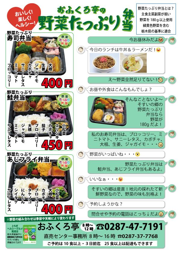 野菜たっぷり弁当~ご予約受付中です